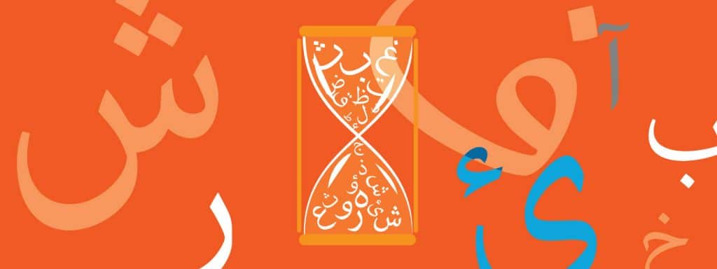 how-arabic-was-unchanged-banner