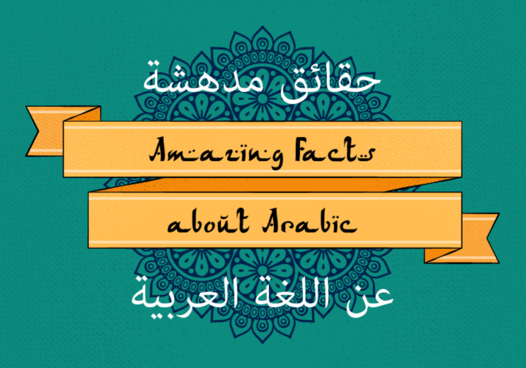 Arabic-language-facts