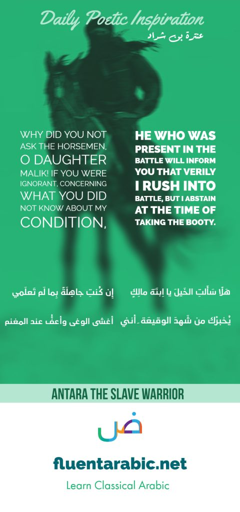 Antara Hal la Saalti Al-Khail