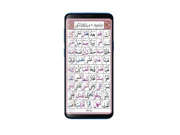 How-to-Teach-Your-Kids-Arabic---Qaeda-Noorania-App
