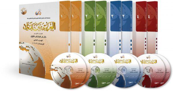 Learn Quranic Arabic with arabiyyah bayna yadayk