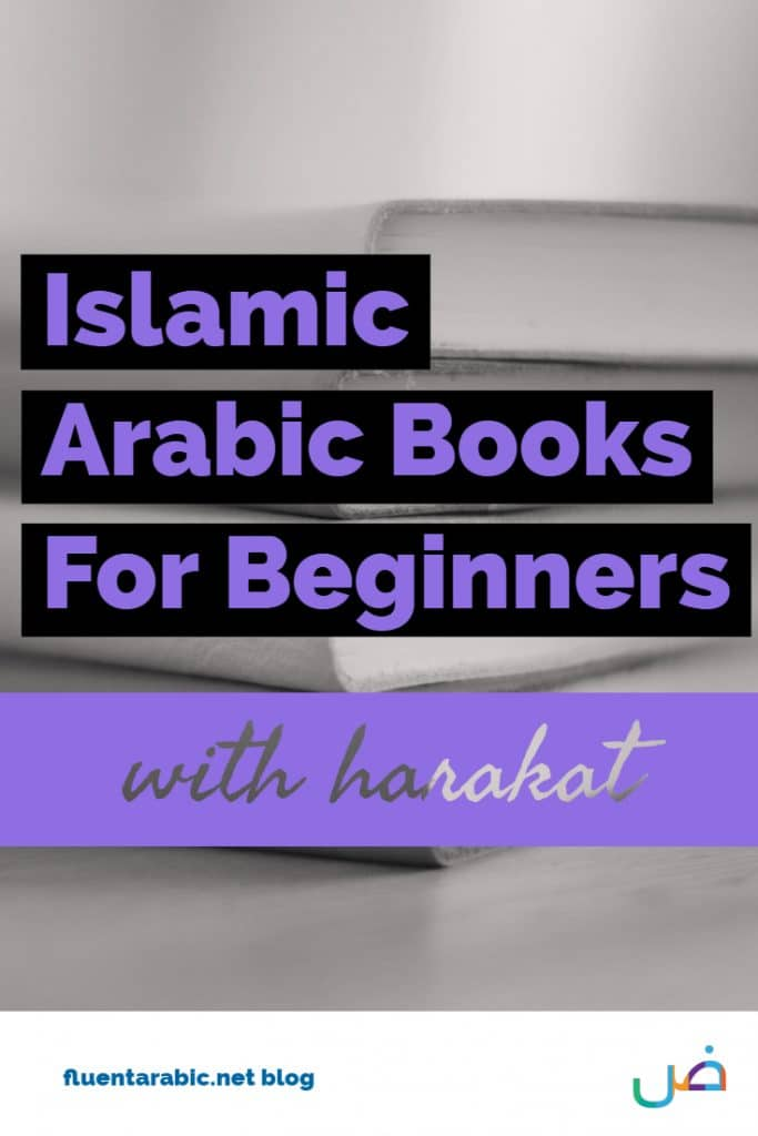 Arabic Books with tashkeel