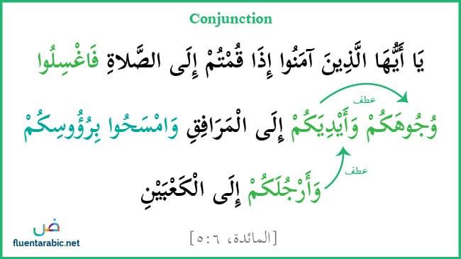 Conjunctions-Arabic-grammar