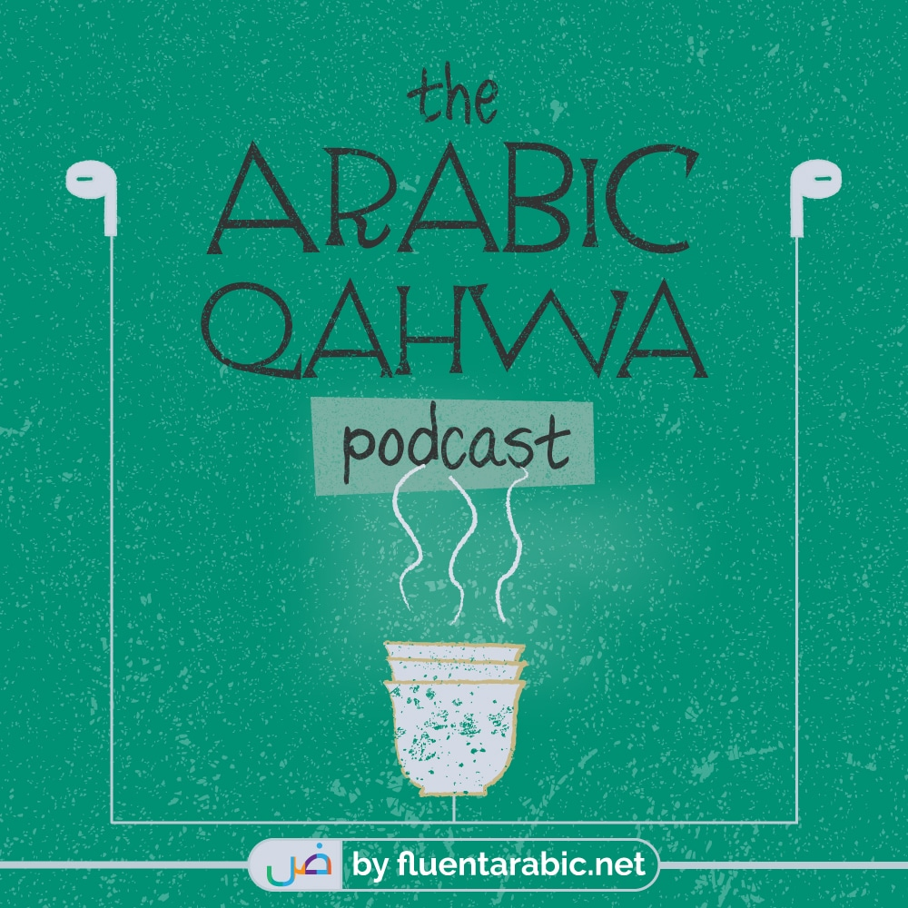 arabic-qahwa-podcast
