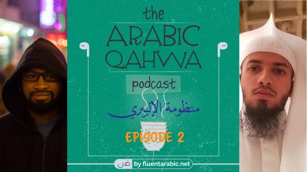 Arabic-Qahwa-Podcast-Episode-2
