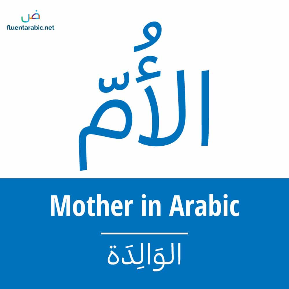 mother-in-arabic