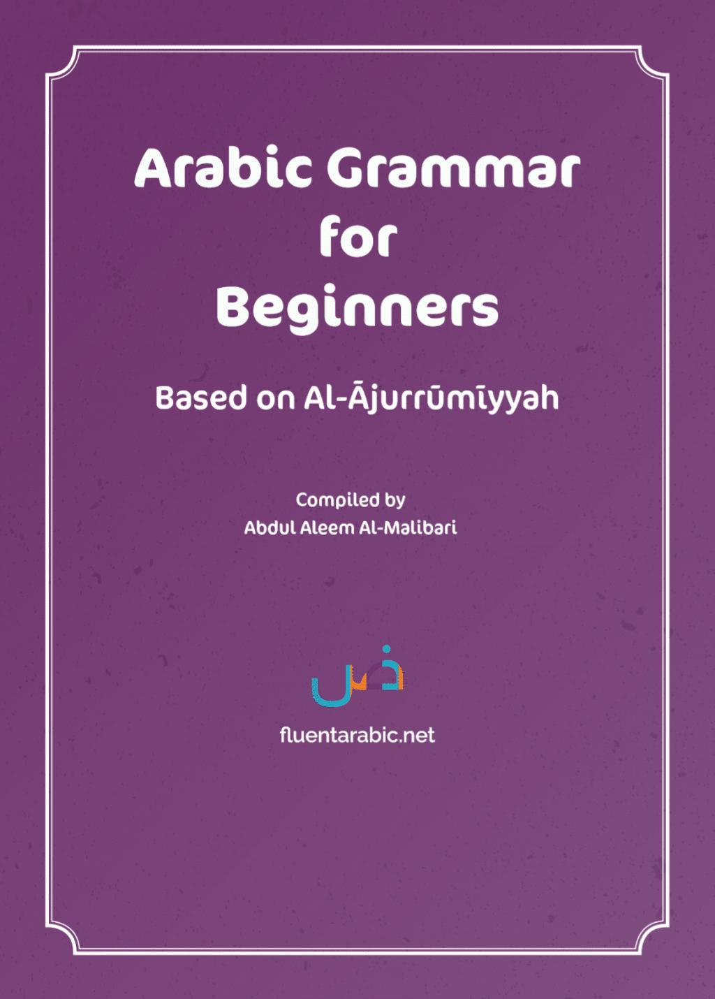 Arabic Grammar For Beginners Based On Al-Ājrūmīyyah (Part 1