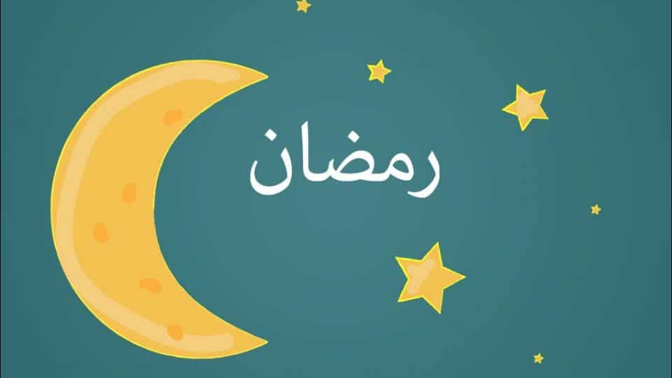 ramadan-linguistic-meaning-01