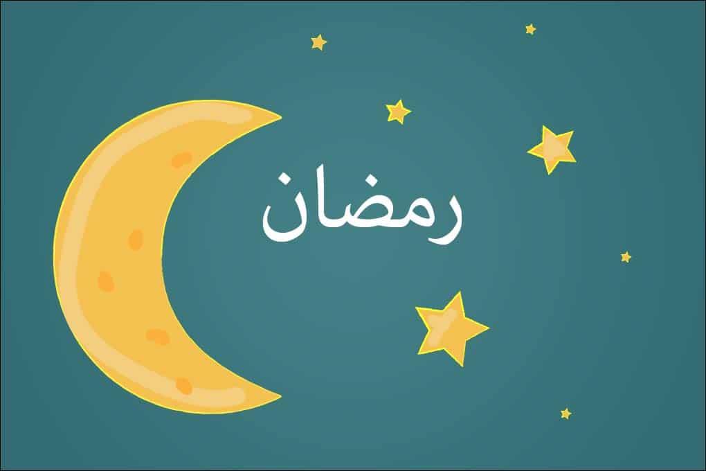 ramadan-linguistic-meaning-01