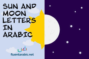 sun-and-moon-letters-arabic
