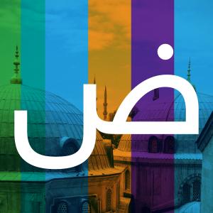 Fluent Arabic Blog