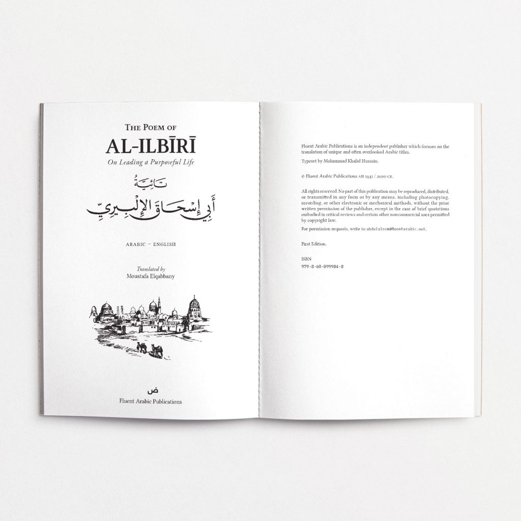 The poem of al-ilbiri