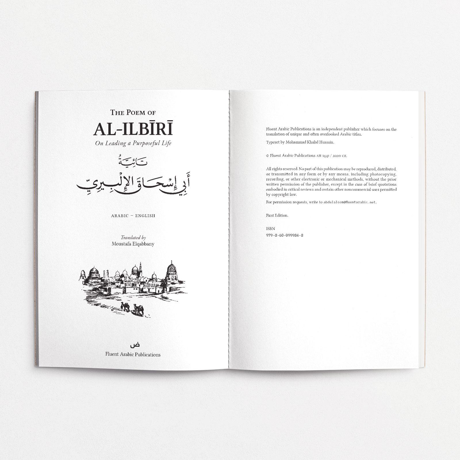 The poem of al-ilbiri
