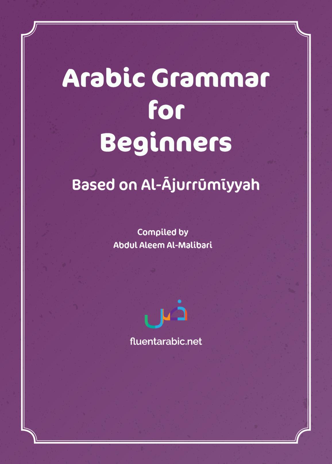 Ajrumiyyah E-Book