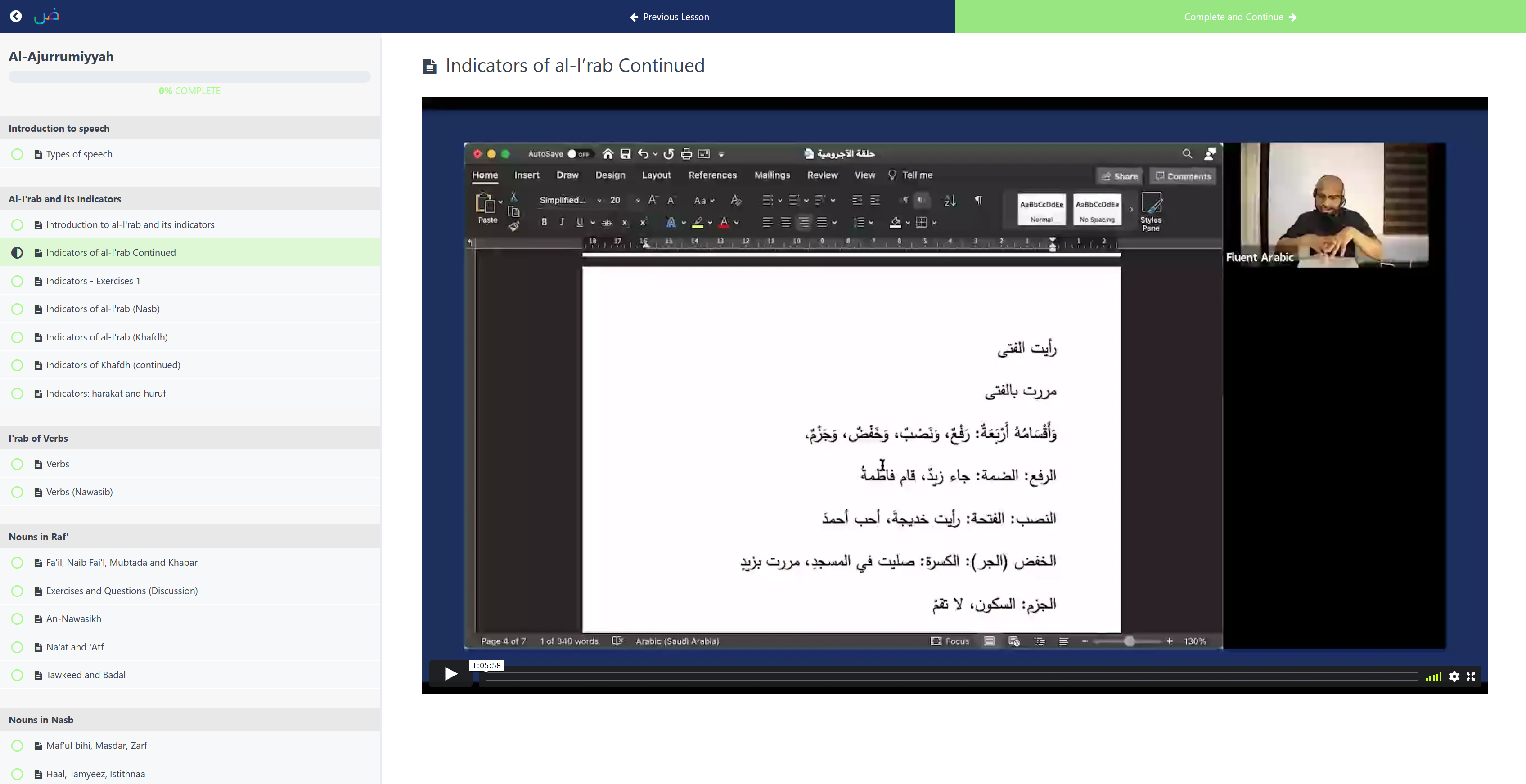 Ajrumiyyah on demand course by Fluent Arabic